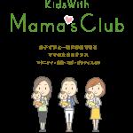 マタニティヨガとKidsWith Mama's Club統合のお知らせ