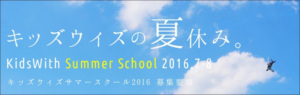 summer_school_2016