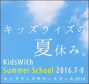 summer_school_2016_s