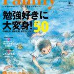 「プレジデントFamily」の取材、お題は『子供の体と健康』