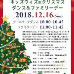 12.16.sun X'mas ダンス&ファミリーデーのご案内