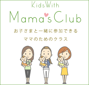 KidsWith ママクラブ